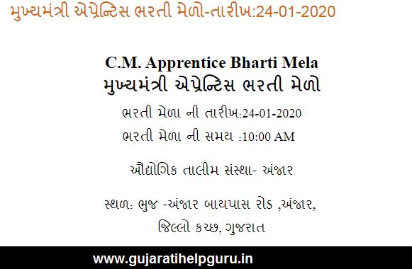 ITI Gandhidham Recruitment for Apprentice Recruitment Fair Date 24-01-2020