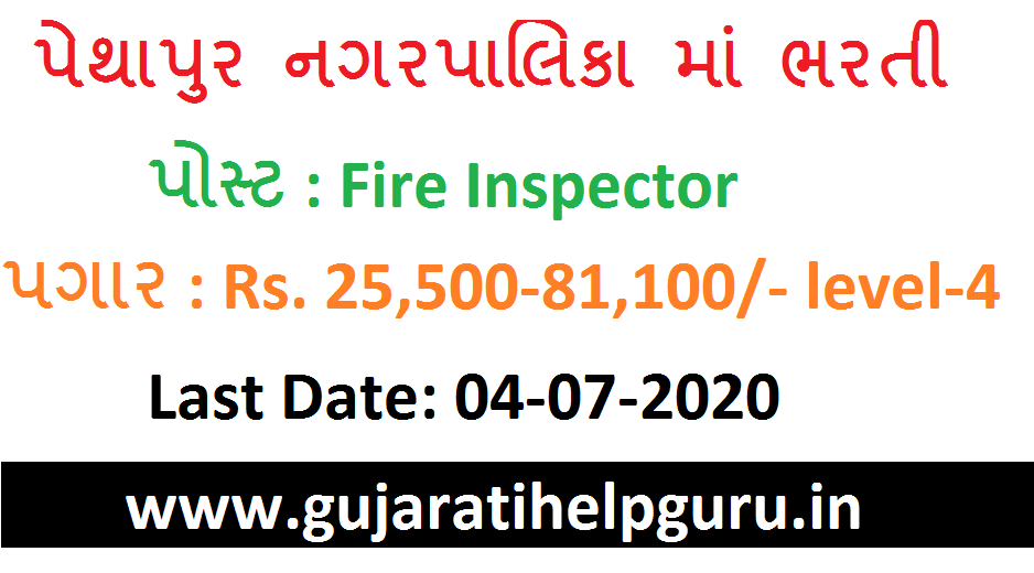 Pethapur Municipality Recruitment For Fire Inspector Posts 2020