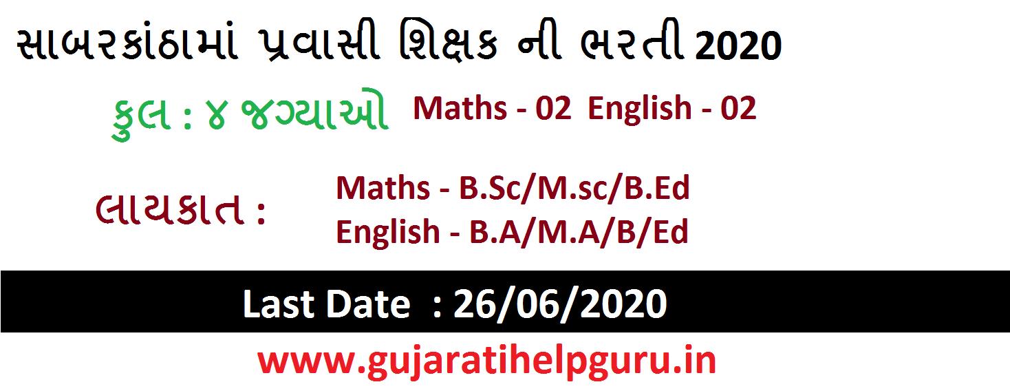 Tribal Development Office Sabarkantha Recruitment 2020 For Pravasi Teacher Posts