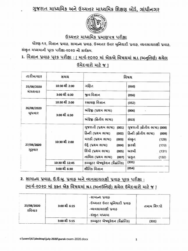 GSEB HSC Purak Pariksha Time Table 2020