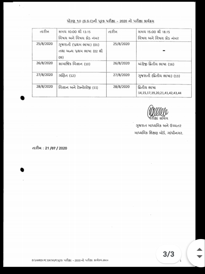 GSEB SSC Purak Pariksha Time Table 2020