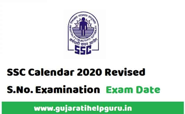 Staff Selection Commission Revised Schedule of Examinations 2020