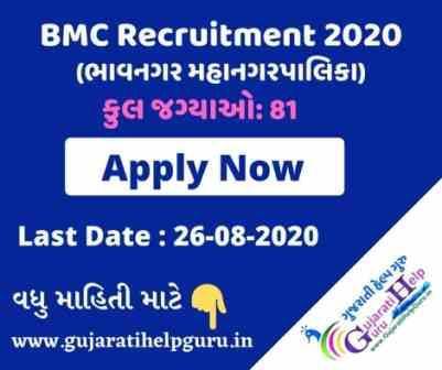 Bhavnagar Municipal Corporation Recruitment