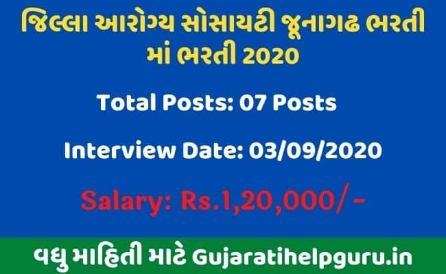 07 Posts - District Health Society Junagadh Recruitment for Physician TBCHESTEMD, Anaesthetist, Microbiologist Posts 2020